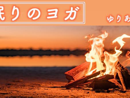 【レッスン動画 #38】ヨガニドラ〜感情解放のイメージワーク付き〜