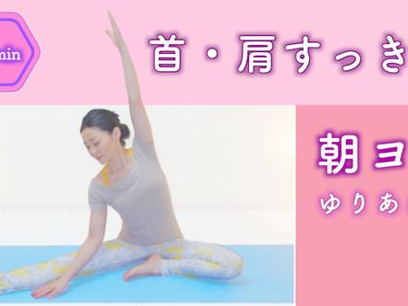 【レッスン動画♯20】朝ヨガ 首肩・背面をほぐす(8分)