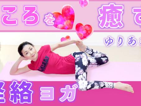 【#48レッスン動画】経絡ヨガ