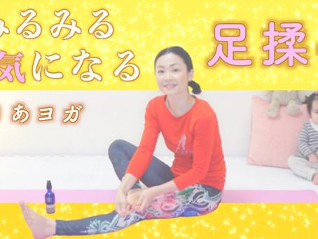 【レッスン動画#34】足もみマッサージで疲労回復