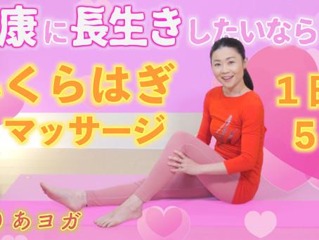 【レッスン動画#62】ふくらはぎマッサージ