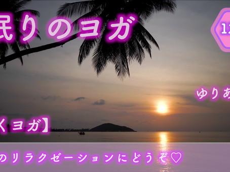 『レッスン動画♯16 』眠りのヨガ〜ヨガニドラ〜