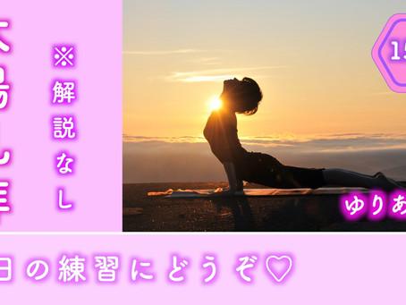 「レッスン動画 ♯13」太陽礼拝練習用