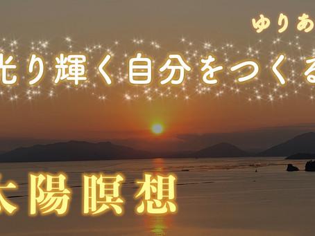 【レッスン動画#33】太陽瞑想