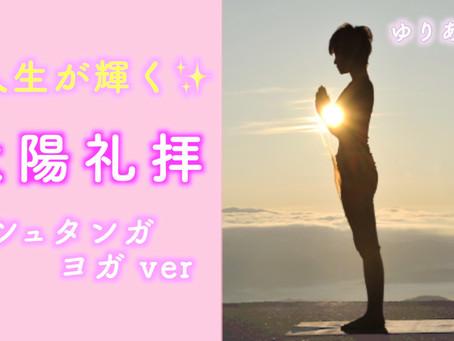 【レッスン動画#23】太陽礼拝ルーティン用
