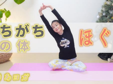 【レッスン動画 #39】ガチガチの体をほぐすヨガ〜疲労回復&運動不足解消〜