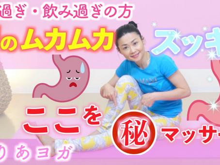 【#71レッスン動画】胃もたれ改善ヨガ♪食べ過ぎ飲み過ぎを感じたら〜