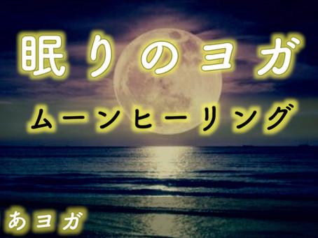【レッスン動画 #35】眠りのヨガ🌕ヨガニドラ