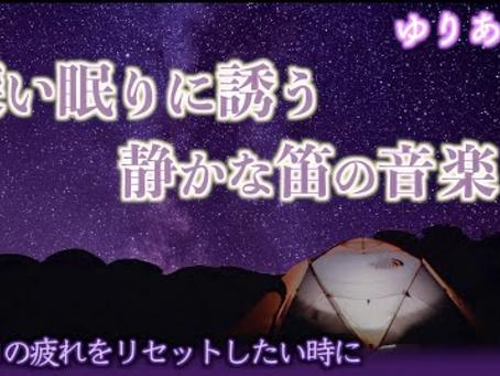 【癒しの音楽♪#04】深い眠りに誘う静かな笛の音楽