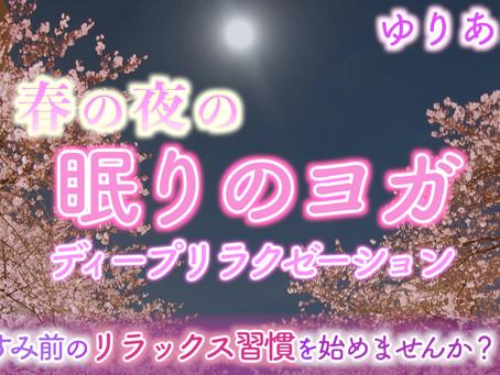【レッスン動画#65】春の夜のディープリラクゼーション🌸