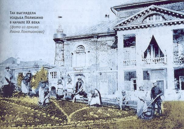 Усадьба Полибино в начале XX века
