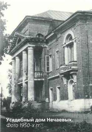 Усадебный дом Нечаевых. Фото 1950-х гг.