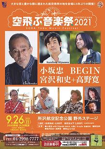空飛ぶ音楽祭2021.jpg