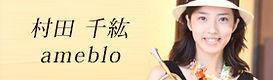 banner_chihiro.jpg