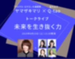 ヤマザキマリ×Q-taoトークライブ未来を生き抜く力 2019年8月10日(土)13:30かいえnかいえん開演