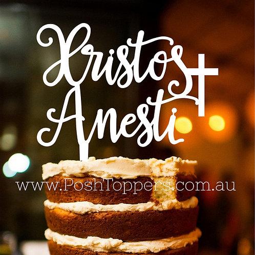 Greek Easter - Xristos Anesti