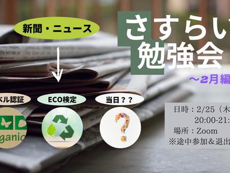 さすらい勉強会~2月編~