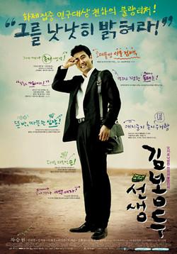 seungwon Cha