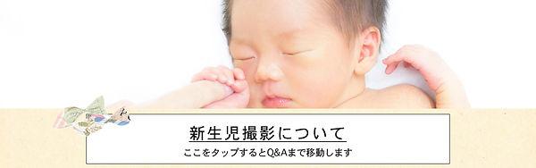 新生児について.jpg
