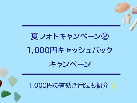 【1,000円キャッシュバック!】8/31(土)までの夏フォトキャンペーン開催中♪スタジオフォトアライ・ジュエ