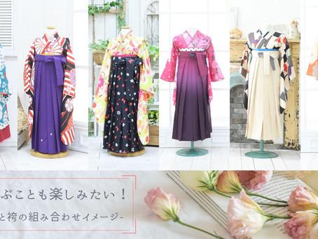 手ぶらでOK!フルセットが揃った着物と袴の組み合わせイメージ