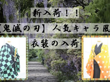 【新入荷】あの大人気アニメ「鬼滅の刃」の人気キャラになれる特別衣装の入荷お知らせ!