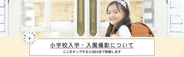 入学入園について.jpg