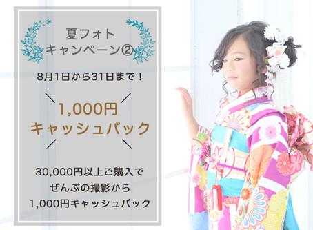 1,000円キャッシュバック!夏フォトキャンペーン第2弾が始まります!