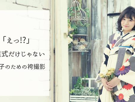 「えっ!?」卒業式だけじゃない女の子のための袴撮影