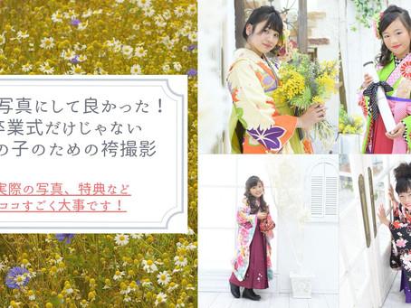 袴は卒業式の日にしか着れないと思っていませんか?写真に残して良かったと思える、女の子ための袴撮影