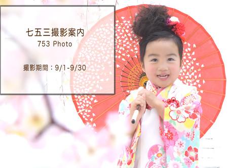 【七五三撮影案内】9/1〜9/30の七五三撮影なら着物レンタル無料!