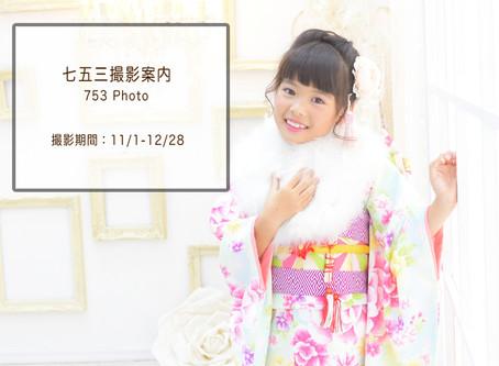 【七五三撮影案内】お参りレンタル無料の11月、12月の七五三撮影のお得情報♪