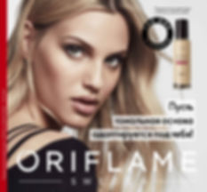 oriflame42020page001.jpg