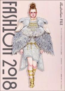 『ファッションイラストレーション2018』に掲載されました