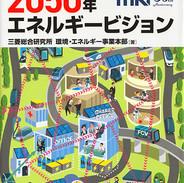 『三菱総研が描く2050年エネルギービジョン』