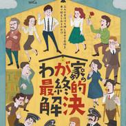 SOLID STAR プロデュース公演 『我が家の最終的解決』