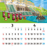 モリタグループ カレンダー