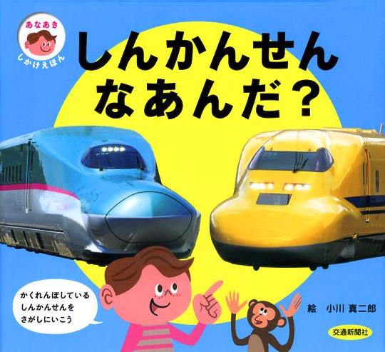 交通新聞社 絵本『しんかんせんなあんだ?』