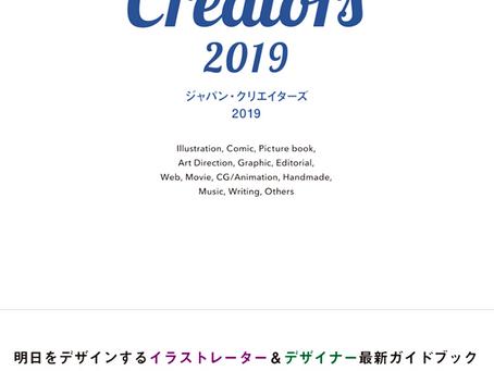 『ジャパンクリエイターズ 2019』に掲載されました