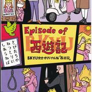激弾BKYU『Episode of 西遊記』