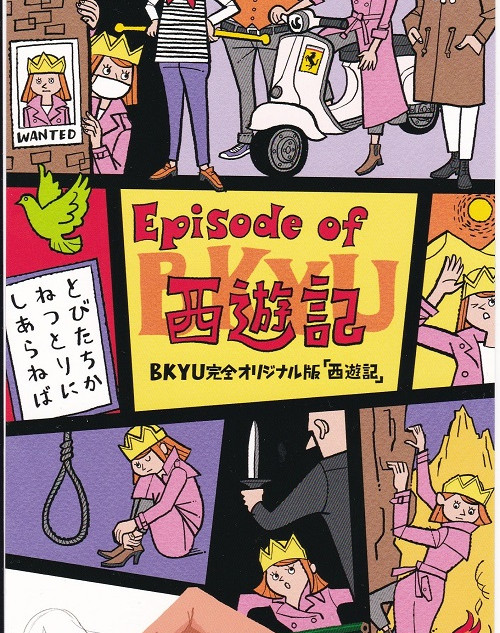激弾BKYU『Episode of 西遊記』