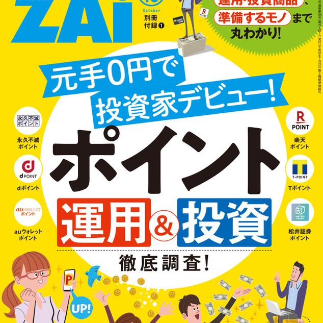 ダイヤモンド社 「ダイヤモンドZai」