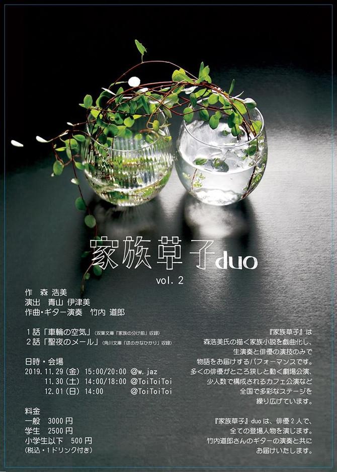 朗読劇『家族草子』を11月30日開催します