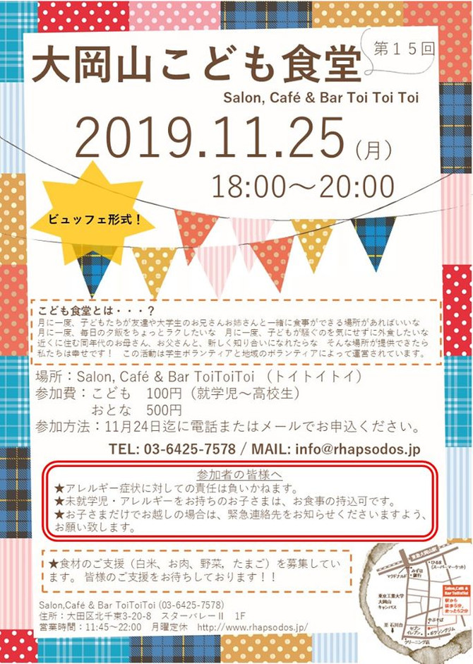 第15回 大岡山子ども食堂開催します