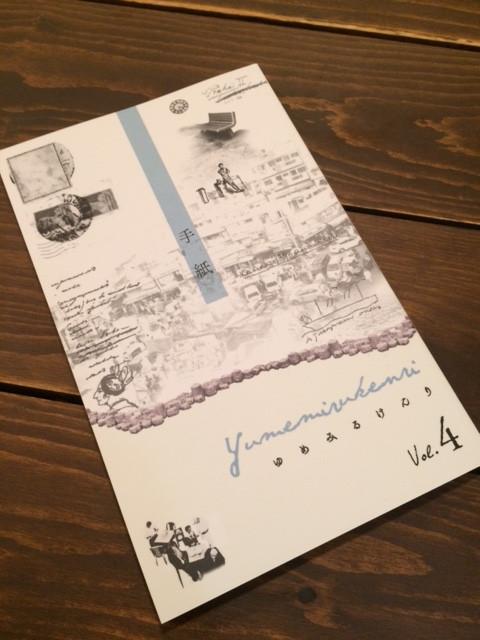 「ゆめみるけんり vol.4」の店頭販売とオンラインショップでの販売を開始しました。