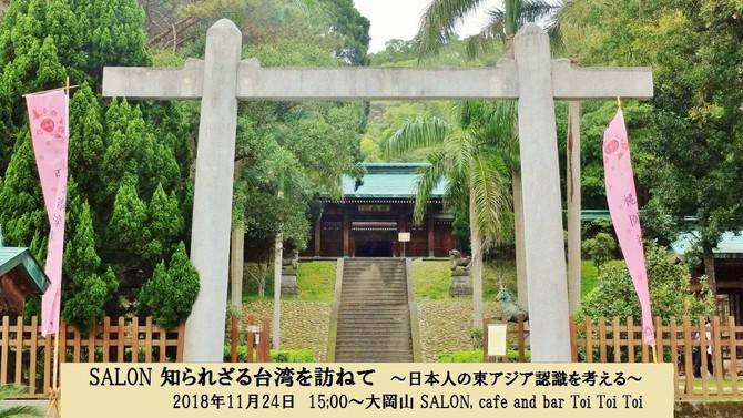 11月24日 - Saln 『知られざる台湾を訪ねて - 日本人の東アジア認識を考える』