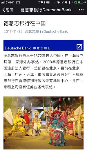 Deutsche Bank now on WeChat - Read More from Deutsche Bank