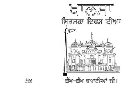 Happy Vaisakhi Khalsa 1699 Activity Sheet Greeting Card Khala Sirjina Divas
