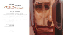 Fragments, Solo Exhibition 2010