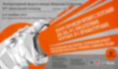 Литераурный Форум имени Н.С.Гумилева Осиянное слово 2017